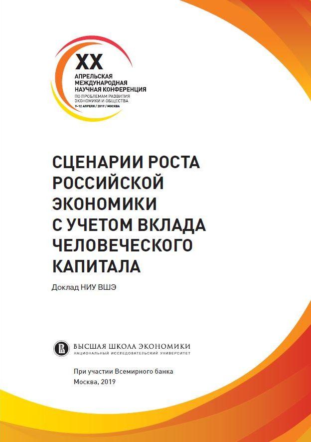 Доклады по международной экономике 5591